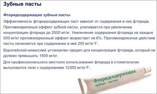 Полезная информация о применении фторсодержащих зубных паст...