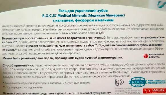 Гель для укрепления зубов с кальцием, фосфором и магнием - Рокс Медикал Минералс