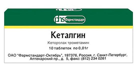 Пример аналога препарата Кетанов - таблетки Кеталгин