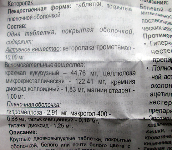 Состав препарата Кетанов