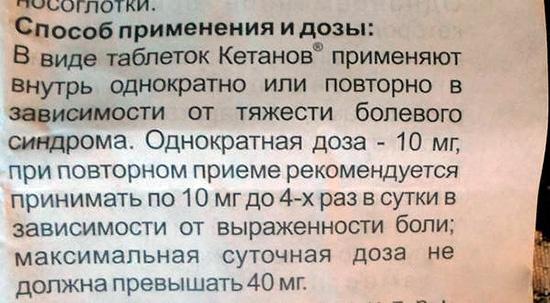 Инструкция по применению таблеток Кетанов