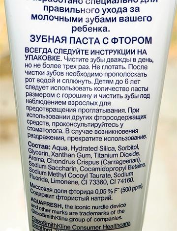 Использовать зубные пасты с фтором для маленьких детей не рекомендуется, либо же это нужно делать очень осторожно, не допуская ее проглатывания.
