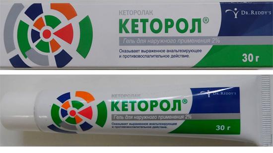 В продаже существует также гель для наружного применения Кеторол