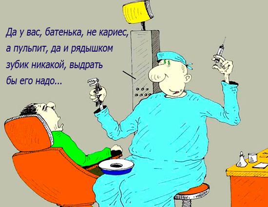 Иногда корыстные стоматологи предпочитают удалить из зуба нерв (так как это будет стоить дороже), нежели просто вылечить глубокий кариес.