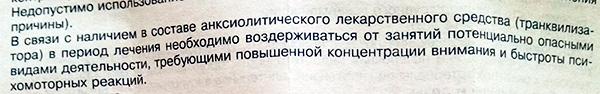 Выписка из инструкции, подтверждающая наличие в составе Темпалгина транквилизатора.