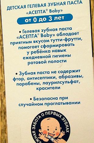 Некоторые особенности пасты Асепта Бэби