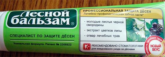Эта паста дает выраженный эффект уже после однократного применения.