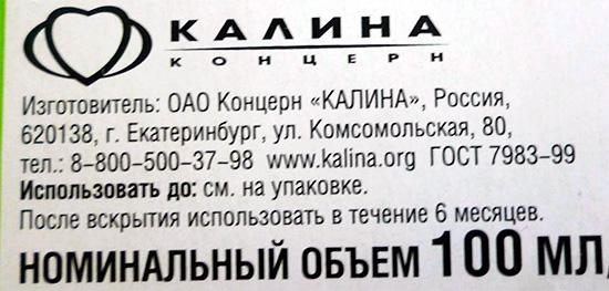 Производителем зубных паст и ополаскивателей Лесной Бальзам является ЗАО Концерн Калина, Россия