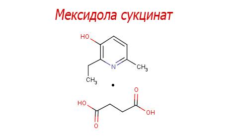 Мексидола сукцинат (Эмоксипин) - химическая формула.