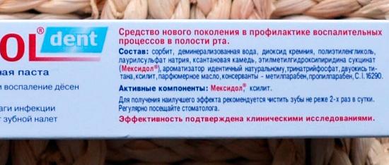 Состав пасты Mexidol dent Aktiv