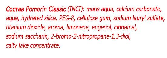 А так выглядит состав зубной пасты Pomorin Classic