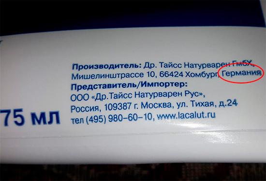 Если вы ищете немецкую зубную пасту, то Лакалют как раз таки производится в Германии...