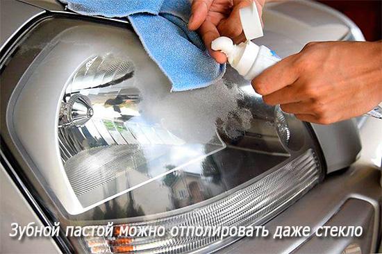 Зубная паста благодаря абразивному действию способна отполировать даже стекло...