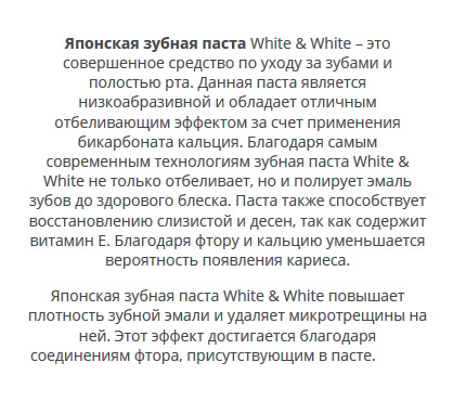 Пример описания зубной пасты White & White на сайте одного из продающих ее интернет-магазинов.