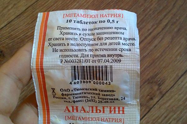 Применение анальгина и препаратов на основе метамизола натрия ограничено во многих странах мира.
