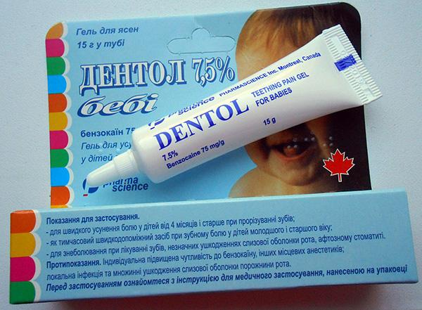 Стоматологический гель для десен Дентол Беби