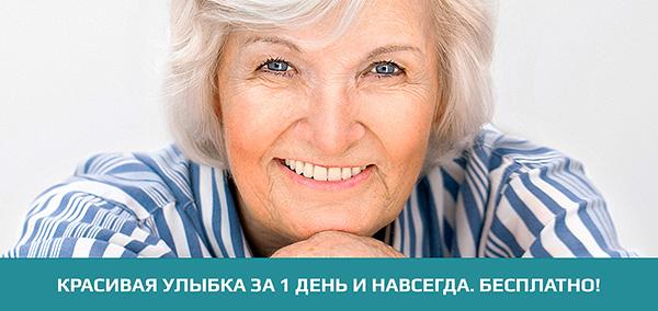 Акция Трансформация улыбки от Smile-at-Once позволяет бесплатно получить полное протезирование всех зубов на имплантах всего за 2-3 дня...
