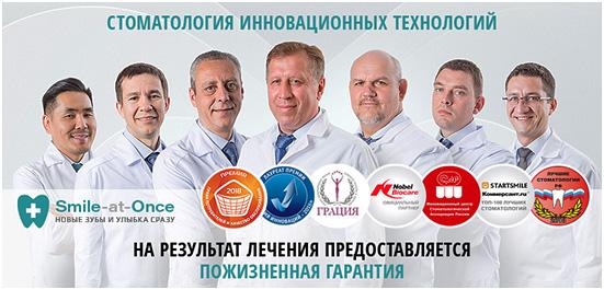 Коллектив стоматологической клиники Smile-at-Once